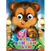 Книга Глазки мини 978-5-378-02272-4 Баю-Баюшки-Баю фото