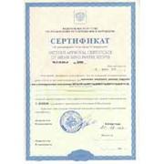 Сертификат об утверждении типа средств измерений фото