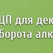 Сертификат ЭЦП для Росалкогольрегулирования фото