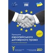 Принципы европейского договорного права. Комментарии и рекомендации фото