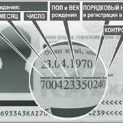 Оформление идентификационного документа фото