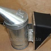 Дымарь стандартный оцинкованный со съемным мехом фото