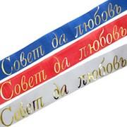 Лента на резинке Совет да любовь красная, синяя, белая шелк 1,5м 3шт/уп фото