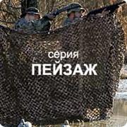 Маскировочные сети Пейзаж фото