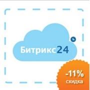 """Внедрение облачной CRM Битрикс24. Тариф """"Компания"""" фото"""