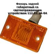 Фонарь задний габаритный со светоотражающим устройством 112.01.14-04, несменный источник света. Горизонтальное расположение фото