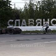 Такси Харьков-Славянск, Славянск-Харьков. фото