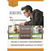 Excel для подростков. Подготовка к ЕГЭ и ОГЭ фото