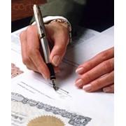 Составление внешнеэкономических контрактов фото