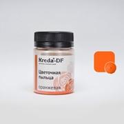 """DF.02 Краситель пищевой сухой цветочная пыльца """"Kreda"""", оранжевая, 5 г, 1 кг фото"""
