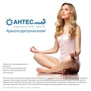 """Медицинский центр """"Антес Мед"""" фото"""