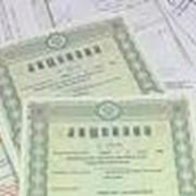 Лицензирование (Лицензирование и сертификация) фото
