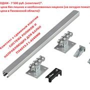 В НАЛИЧИИ-7500р.комплект для откатных ворот Дорхан фото