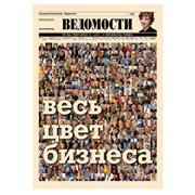 Газета Ведомости фото
