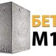 Бетон М150 В10 П3 фото
