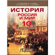 Учебник ИСТОРИЯ 10 класс О. В. Волобуев и др. фото