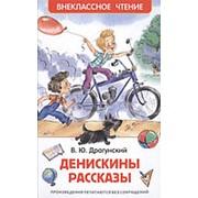 """Денискины рассказы, Драгунский В. Ю. , """"Росмэн"""" арт. 26982 фото"""