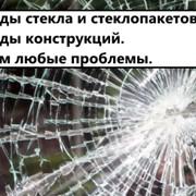 Замена стеклопакета в окне,замена стекла в стеклопакете Минск фото
