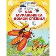 Книга. Читаем сами без мамы. Как муравьишка домой спешил фото
