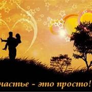 Услуги психоаналитика Киев, круглосуточно, ночью, онлайн, Skype, цена, заказать, купить фото