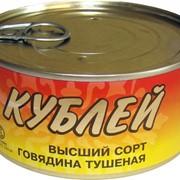 Тушенка: говядина, ж/б Номер банки - №8 фото