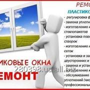 Ремонт металопластиковых окон и дверей в Ровно. фото