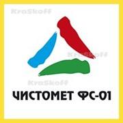 ЧИСТОМЕТ ФС-01 (Краско) – цинко-фосфатный очиститель обезжириватель (концентрат) для металла фото
