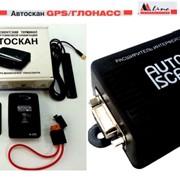 Автоскан СРS/ГЛОНАСС – контроль и расход топлива, мониторинг и охрана транспорта фото