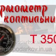 Термометр для каптильни высокотемпературный механический качественный - 350 С 418_3 фото
