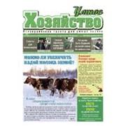 Еженедельное издание всеукраинской газеты о хозяйстве фото