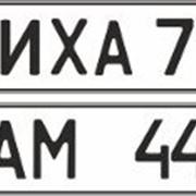 Сувенирный номерной знак фото