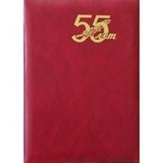 Папка 55-лет юбилейная фото
