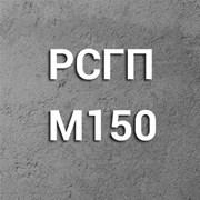 Растворо-кладочная смесь РСПГ 150 фото