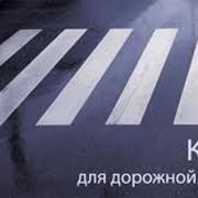 Водно-основная краска для горизонтальной разметки дорог ВАК-Д фото
