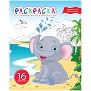 """Раскраска """"Для маленьких художников - Веселый слон"""", ф. А5, 8 л., (Спейс) фото"""
