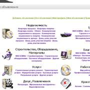 Услуги размещения объявлений на интернет-портале фото