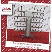 Автоматическая сушилка для обуви УСООС-О-О FELETI фото