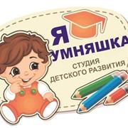 """Студия детского развития """"Я-умняшка"""" фото"""