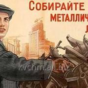 Прием металлолома в Шымкенте фото