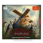 Аудиодиск Беседы на Евангелие от Матфея, диск 4 . Протоиерей Олег Стеняев фото