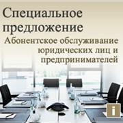 Абонентское обслуживание юридических лиц и предпринимателей фото