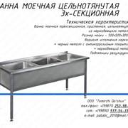 Ванна моечная 3-х секционная цельнотянутая фото