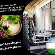 Концентрированный сок винограда фото