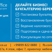 Бухгалтерские Услуги в Ташкенте фото