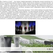 Гостиничная мини-парфюмерия, Гель для душа и шампунь Bogner.Флакон 300ml, Мыло 30g фото