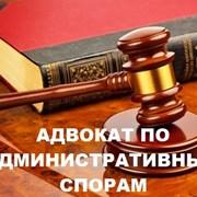 Услуги адвоката в административных спорах Харьков. фото