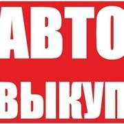 Выкуп авто после происшествий по Киеву и области
