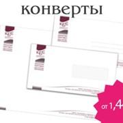 Конверты,изготовление и печать конвертов,печать на конвертах,фирменные конверты в Киеве фото