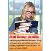 Летние языковые курсы за рубежом фото