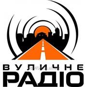 Аудіо реклама, Вуличне радіо фото